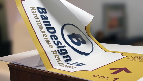 Разработка вывески указателя для студии БанДизайн