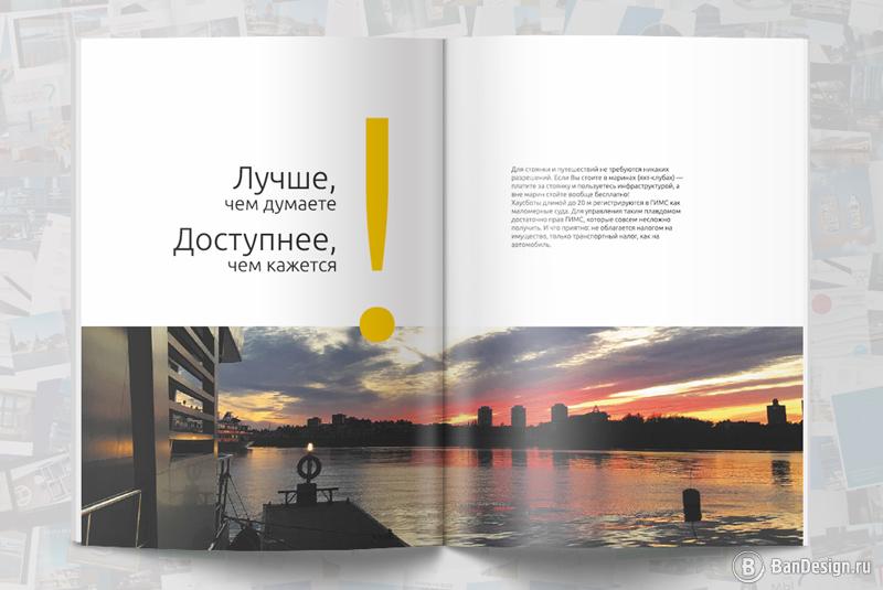 Разворот брошюры для Хайсбота Houseboat дома на воде