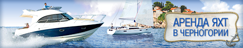 Реклама аренды яхт в Черногории