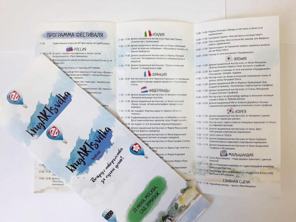 Дизайн евробуклета для арт-фестиваля КругАРТсветка