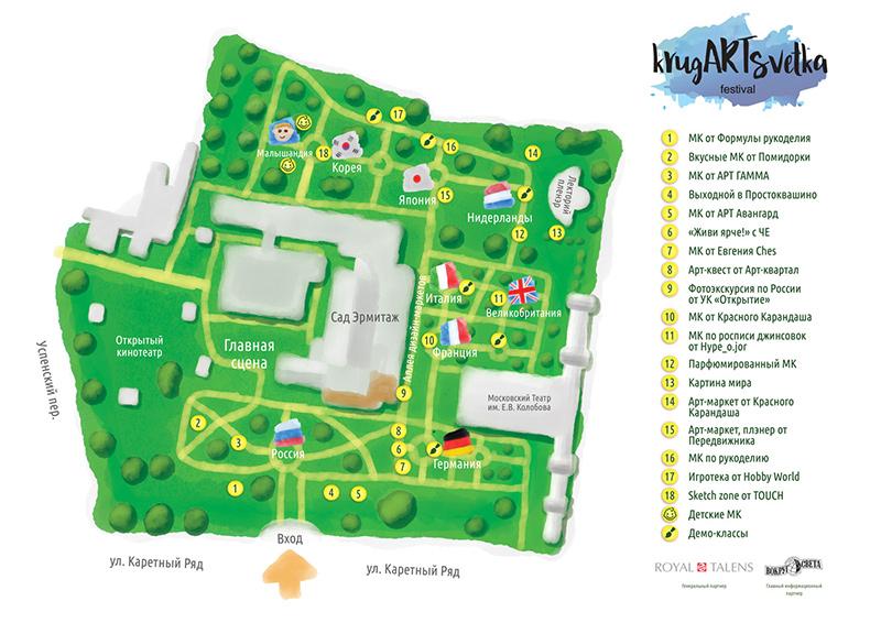 Разработка карты-схемы для арт-фестиваля КругАРТсветка