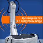Баннерная реклама дистрибьютора Power Plate в Сочи