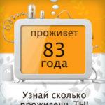 Реклама теста продолжительности жизни