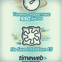 Баннерная реклама хостинга timeweb.ru
