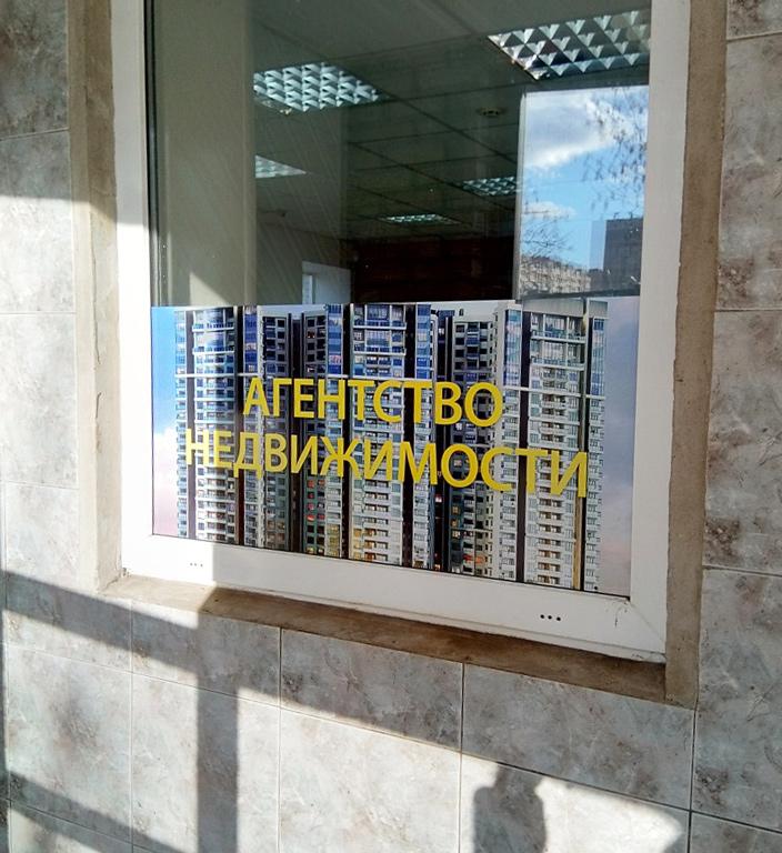 Дизайн-оформление офиса агентства недвижимости