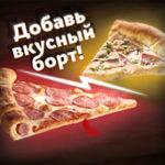 Рекламный ролик для службы доставки пиццы