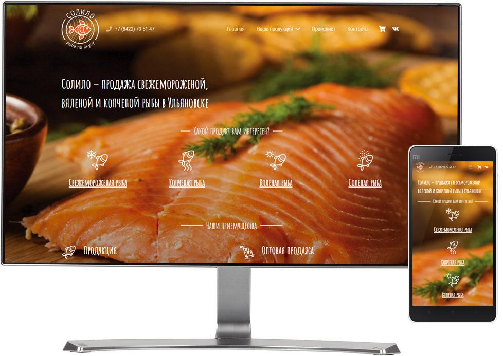 Создание сайта для рыбной компании Солило