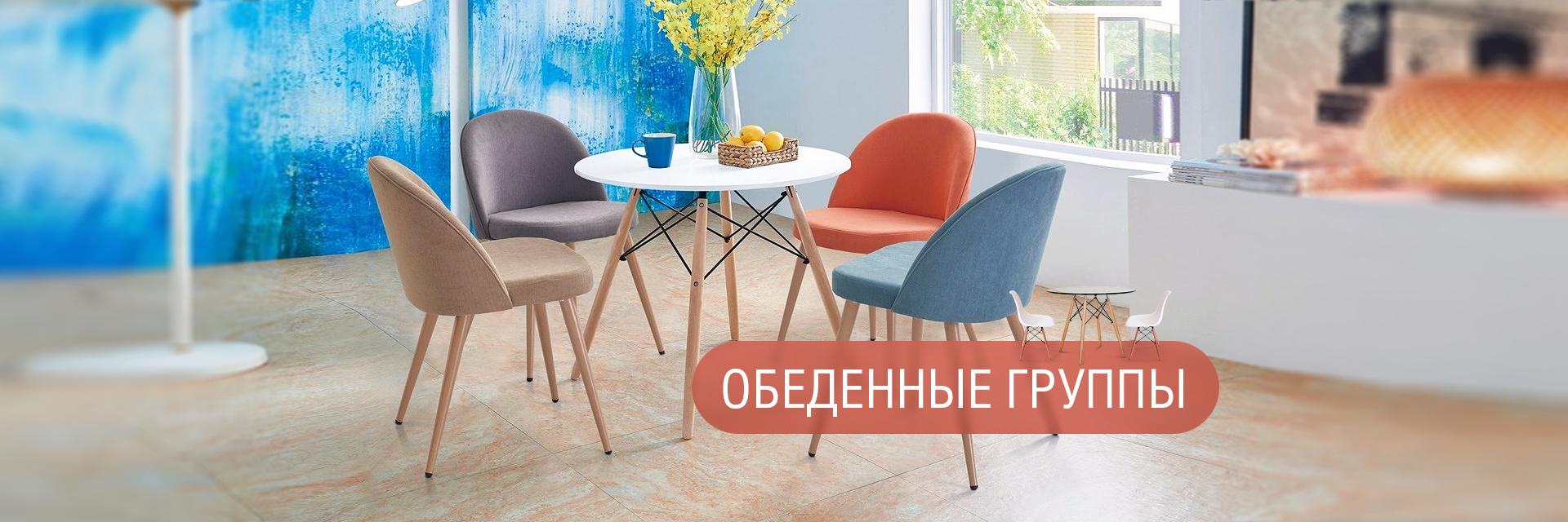 Баннеры для интернет-магазина продажи стульев на алиэкспресс