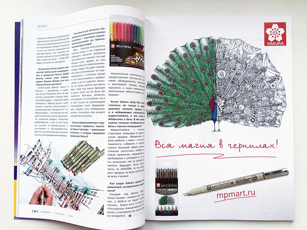 Реклама ручек Сакура - Создание рекламы для журнала