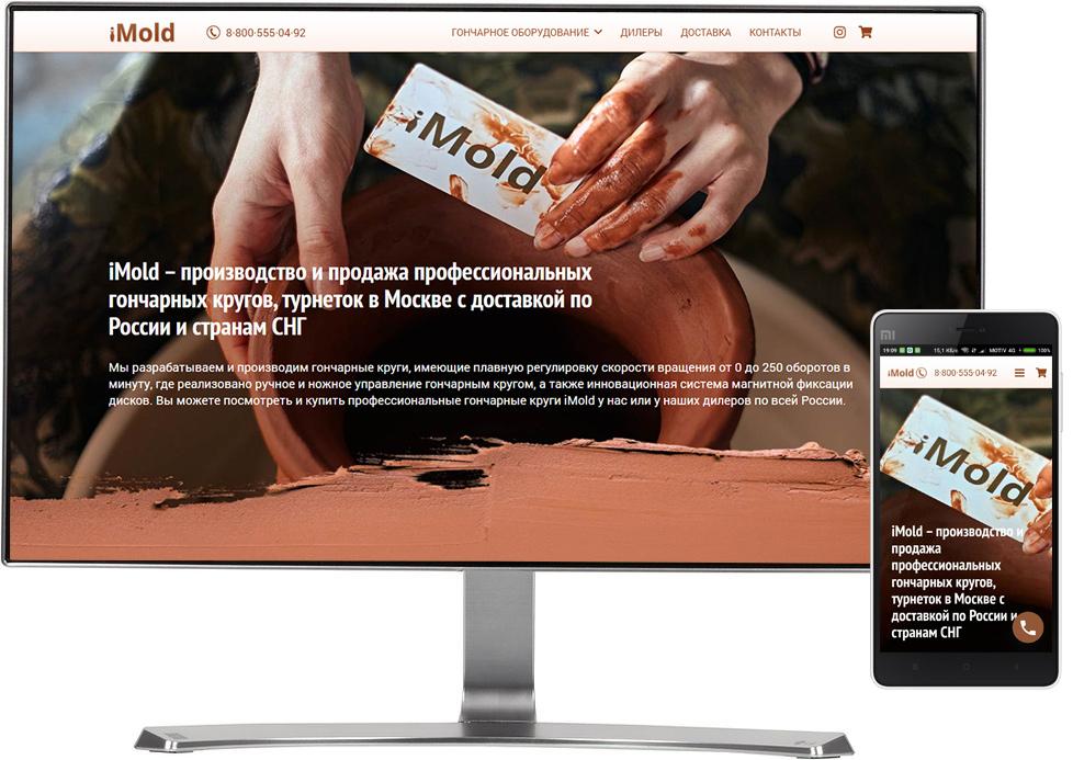 Создание интернет-магазина iMold гончарного оборудования (под ключ)