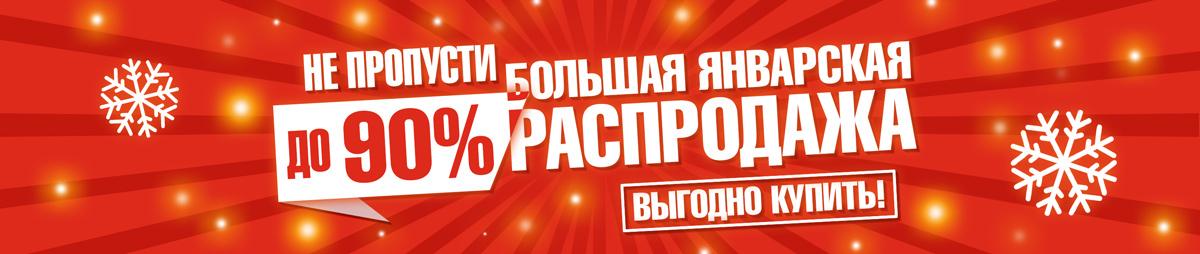 Новогодний баннер для интернет-магазина Ozon.ru