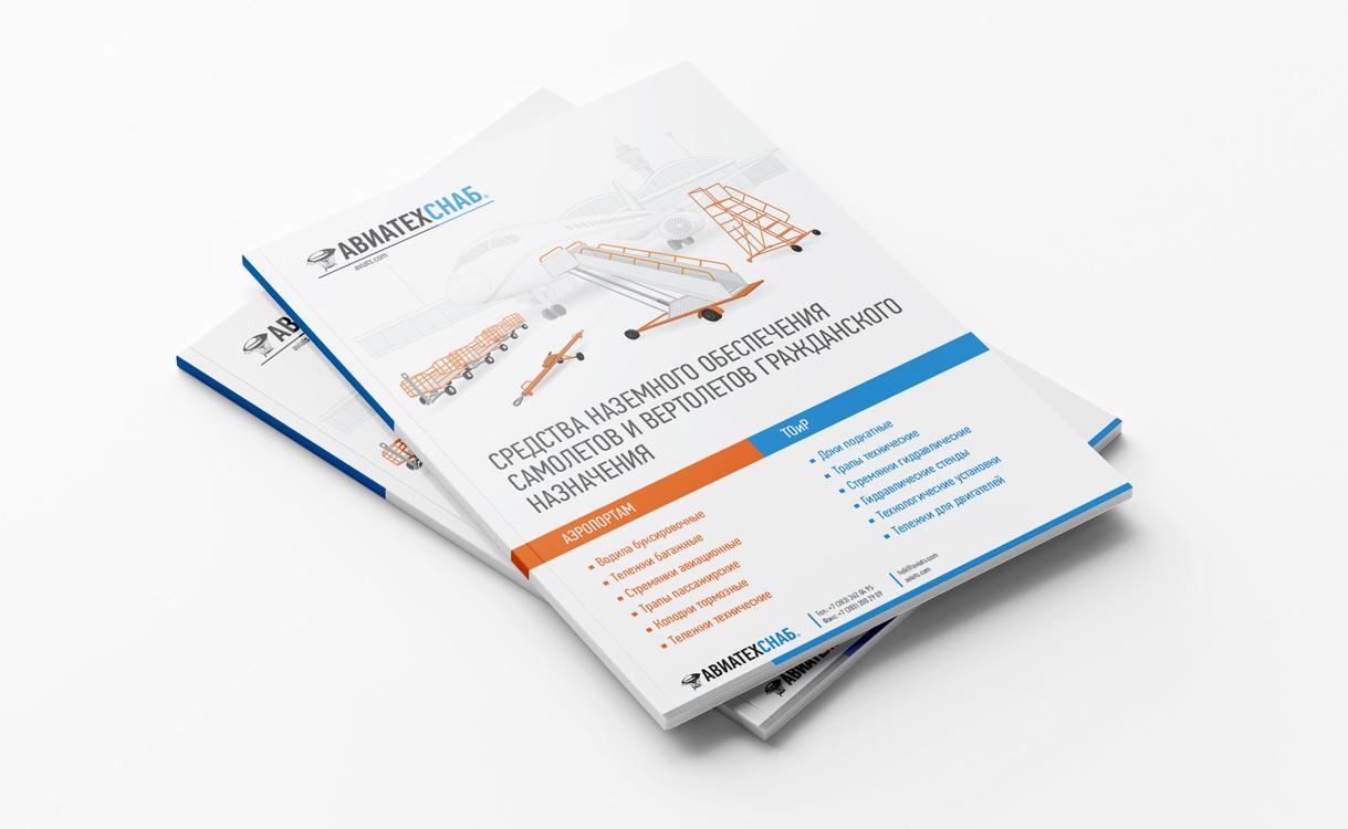 Векторная иллюстрация для обложки каталога оборудования аэропортов