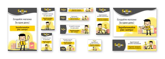 Серия GIF баннеров для сайта Sellios.ru под Яндекс Директ