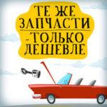 Анимированный баннер магазина автозапчастей на поиске Яндекс