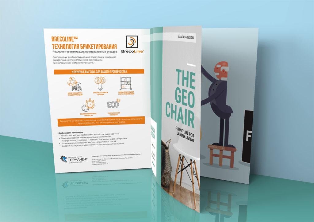 Создание рекламного модуля формата А4 для печати в каталоге