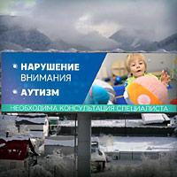 Рекламный ролик Детского нейрореабилитационного Центра