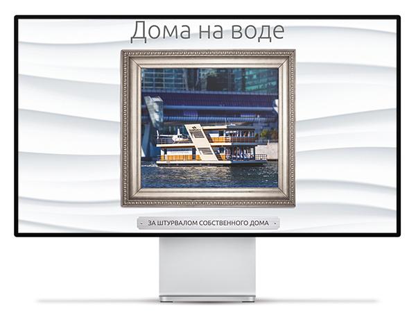 Презентация хаусботов домов на воде на экране монитора