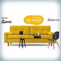 Видеоролик – реклама диванов (Акция распродажи интернет-магазина)