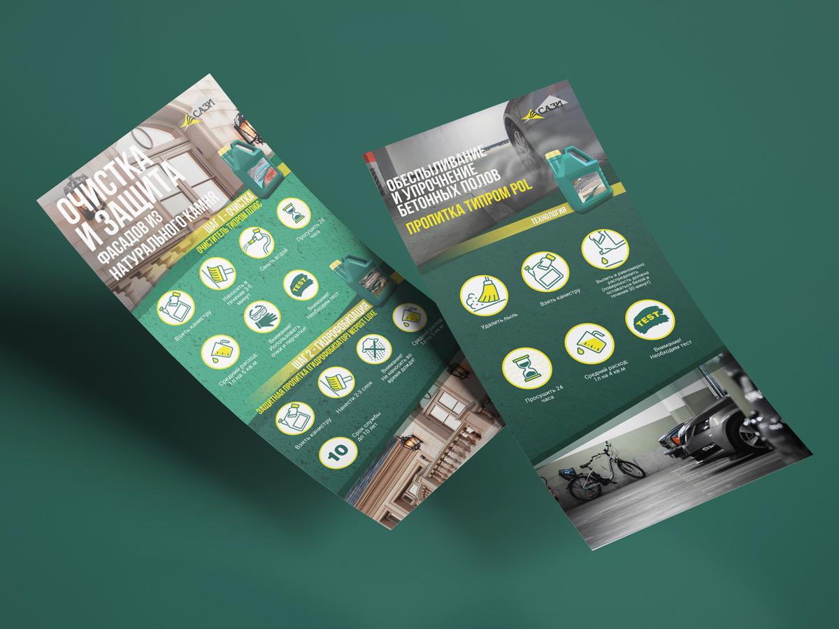 Дизайн листовки для рекламы строительных смесей