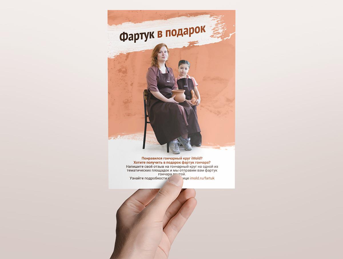 Дизайн рекламной листовки А5 для компании iMold