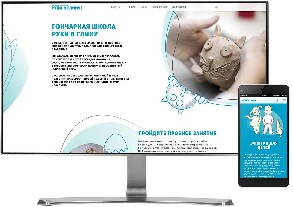 Создание и дизайн сайта для гончарной школы Руки в глину