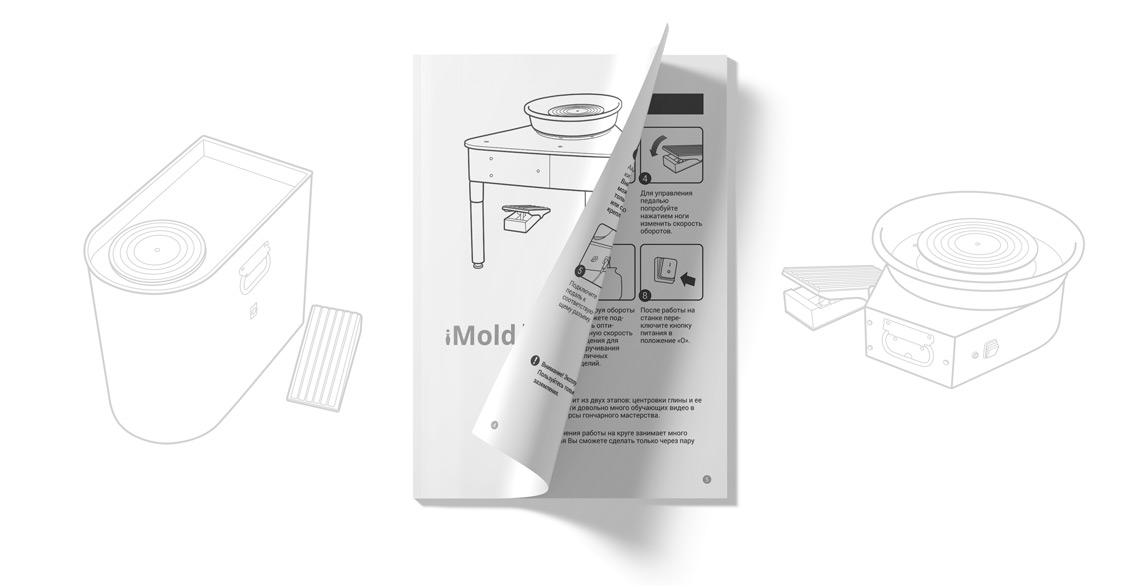 Разработка инструкции по эксплуатации оборудования
