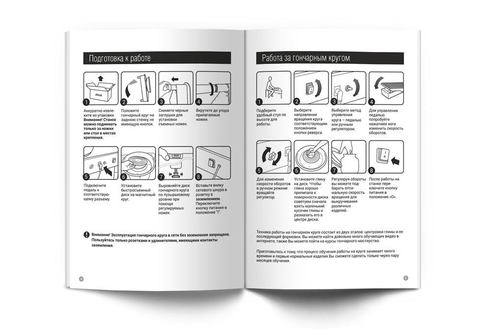 Разворот инструкции по эксплуатации оборудования