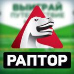 Разработка HTML5 Баннера-анонса для Главной Страницы Сайта raptor.ru